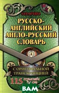 Купить Русско-английский, англо-русский словарь. 115 тысяч слов с оригинальной транскрипцией, ЛадКом, В. Шапиро, 978-5-906710-21-5