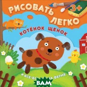 Купить Котенок, щенок и все-все-все на ферме, Питер, 978-5-496-01534-9