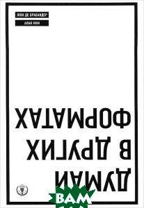 Купить Думай в других форматах, ЭКСМО, Люк де Брабандер, Алан Ини, 978-5-699-71985-3