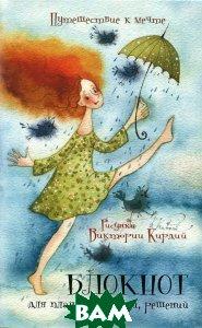 Купить Путешествие к мечте. Блокнот для планов, желаний, решений, АСТ, Виктория Кирдий, 978-5-17-089487-1