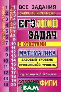 ЕГЭ. 4000 задач с ответами по математике. Базовый уровень + профильный уровень. Все задания `Закрытый сегмент`