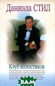 Купить Клуб холостяков, Неизвестный, Стил Д., 978-5-699-17604-5