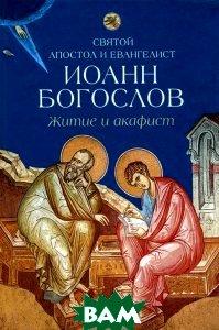 Купить Житие и акафист святому апостолу и евангелисту Иоанну Богослову, Сибирская Благозвонница, 978-5-91362-970-8