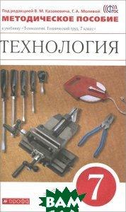 Купить Технология. 7 класс. Методическое пособие, Дрофа, 978-5-358-15124-6