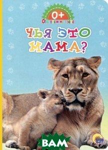 Купить Чья это мама?, Проф-Пресс, 978-5-378-22047-2