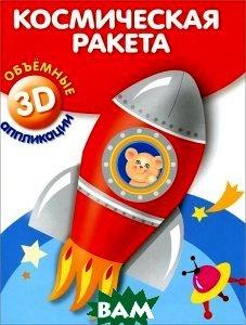 Купить Космическая ракета, Стрекоза-Пресс, 978-5-479-01404-8