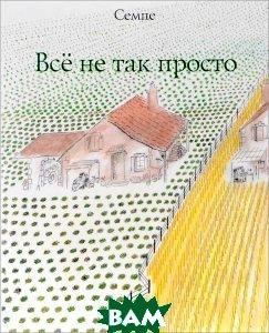 Купить Все не так просто, РИПОЛ КЛАССИК, Ж.-Ж. Семпе, 978-5-386-08093-8