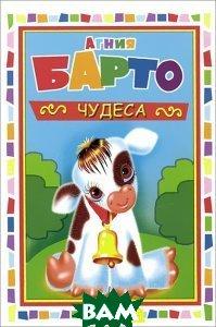 Купить Чудеса (изд. 2015 г. ), Омега, Агния Барто, 978-5-465-03055-7