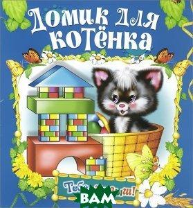 Купить Домик для котёнка, РУСИЧ, 978-5-8138-1164-7