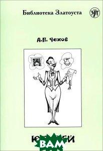 Купить Юбилей. 4 уровень, Златоуст, А. П. Чехов, 978-5-86547-721-1