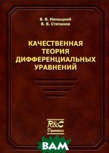 Купить Качественная теория дифференциальных уравнений, URSS, В. В. Немыцкий, В. В. Степанов, 978-5-9710-4575-5