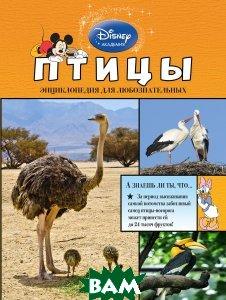 Купить Птицы (изд. 2015 г. ), ЭКСМО, Джинни Джонсон, 978-5-699-77216-2