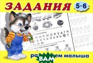 Купить Задания. Для детей от 5-6 лет, Фламинго, 978-5-7833-1980-8