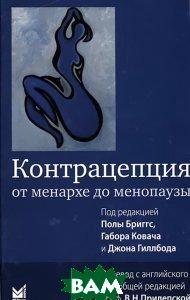 Купить Контрацепция от менархе до менопаузы, МЕДпресс-информ, 978-5-00030-227-9