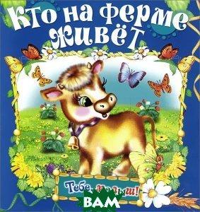 Купить Кто на ферме живет, РУСИЧ, 978-5-8138-1161-6