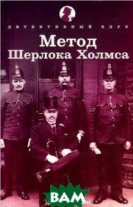 Купить Метод Шерлока Холмса, АМФОРА, Джун Томсон, 978-5-367-03313-7