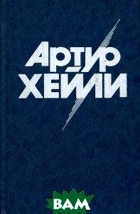Артур Хейли. Комплект из 8 книг. Колеса, Все для вас, 5-86564-019-4  - купить со скидкой
