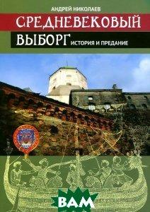 Средневековый Выборг. История и предание