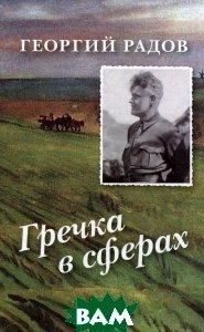 Купить Гречка в сферах, Художественная литература, Георгий Радов, 978-5-280-03642-0