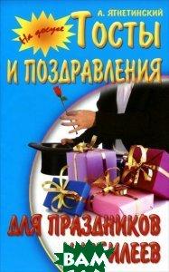 Купить Тосты и поздравления для праздников и юбилеев, Букмастер, А. Ягнетинский, 978-985-570-117-1