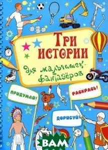 Купить Три истории для мальчишек-фантазеров, Улыбка, 978-5-88944-701-6