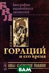 Купить Гораций и его время, ЛЕНАНД, Н. М. Благовещенский, 978-5-9710-2062-2