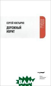 Купить Дорожный иврит, НОВОЕ ЛИТЕРАТУРНОЕ ОБОЗРЕНИЕ, Сергей Костырко, 978-5-4448-0255-7