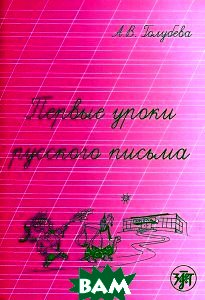 Купить Первые уроки русского письма, Златоуст, А. В. Голубева, 978-5-865-47-848-5