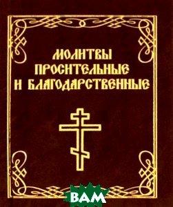 Купить Молитвы просительные и благодарственные (миниатюрное издание), ФЕНИКС, 978-5-222-23959-9
