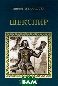 Купить Шекспир (изд. 2013 г. ), ВЕЧЕ, Виктория Балашова, 978-5-4444-0963-3