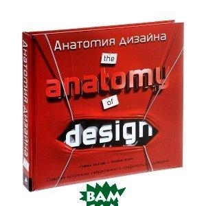 Купить Анатомия дизайна. Скрытые источники современного графического дизайна, АСТ, Стивен Хеллер и Мирко Илич, 978-1-59253-212-4