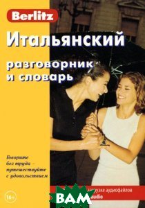 Купить Итальянский разговорник и словарь, Живой язык, 978-5-8033-0994-9