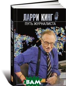 Купить Путь журналиста, Альпина Паблишер, Ларри Кинг, 978-5-9614-5108-5