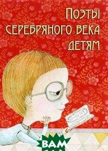 Купить Поэты Серебряного века детям, Оникс-ЛИТ, 978-5-4451-0347-9