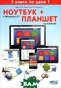 Купить Ноутбук с Windows 8.1 + планшет на ANDROID. Самоучитель. 2 книги по цене 1, Наука и техника, М. В. Юдин, М. А. Финкова, Р. Г. Прокди, 978-5-94387-979-1