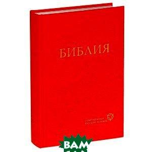 РБО.Библия (1318) в современный русский перевод (коралловая)