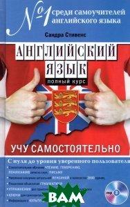 Купить Английский язык. Полный курс. Учу самостоятельно (+ CD-ROM), ЭКСМО, Сандра Стивенс, 978-5-699-70065-3