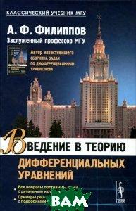 Купить Введение в теорию дифференциальных уравнений, URSS, А. Ф. Филиппов, 978-5-9710-2029-5