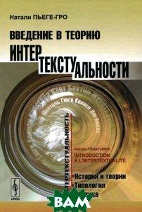 Купить Введение в теорию интертекстуальности, ЛЕНАНД, Натали Пьеге-Гро, 978-5-9710-2020-2