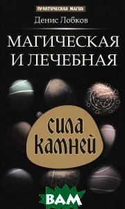 Купить Магическая и лечебная сила камней, ФЕНИКС, Денис Лобков, 978-5-222-25034-1
