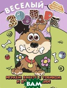 Купить Веселый зоопарк:играем вместе с Тобиком и его друз, Неизвестный, 978-5-222-22621-6