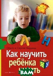 Купить Как научить ребенка читать, Айрис-пресс, Ольга и Сергей Федины, 978-5-8112-6624-1