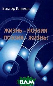 Купить Жизнь - поэзия. Поэзия - жизнь!, АГРАФ, Виктор Клыков, 978-5-7784-0466-3