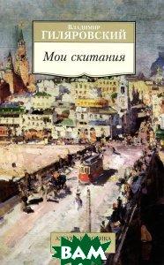 Купить Мои скитания, АЗБУКА, Владимир Гиляровский, 978-5-389-08961-7