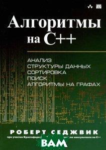 Купить Алгоритмы на C++. Анализ структуры данных. Сортировка. Поиск. Алгоритмы на графах. Руководство, Вильямс, Роберт Седжвик, 978-0-321-60633-4