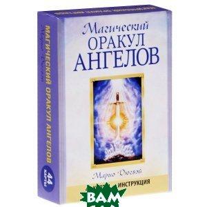 Магический оракул ангелов (колода из 44 карт + инструкция)