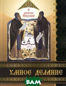 Купить Умное делание. О молитве Иисусовой, Лучи Софии, 978-985-6869-29-0