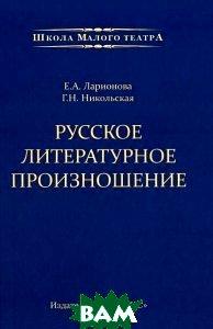 Купить Русское литературное произношение, ГИТИС, Е. А. Ларионова, Г. Н. Никольская, 978-5-91328-167-8