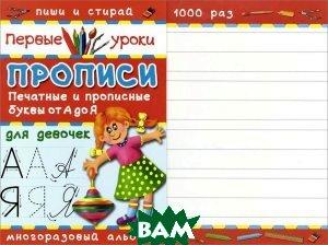 Купить Печатные и прописные буквы. Прописи для девочек, Оникс-ЛИТ, 978-5-4451-0434-6