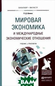 Купить Мировая экономика и международные экономические отношения. Учебник и практикум для бакалавриата и магистратуры, ЮРАЙТ, П. Д. Шимко, 978-5-9916-5190-5